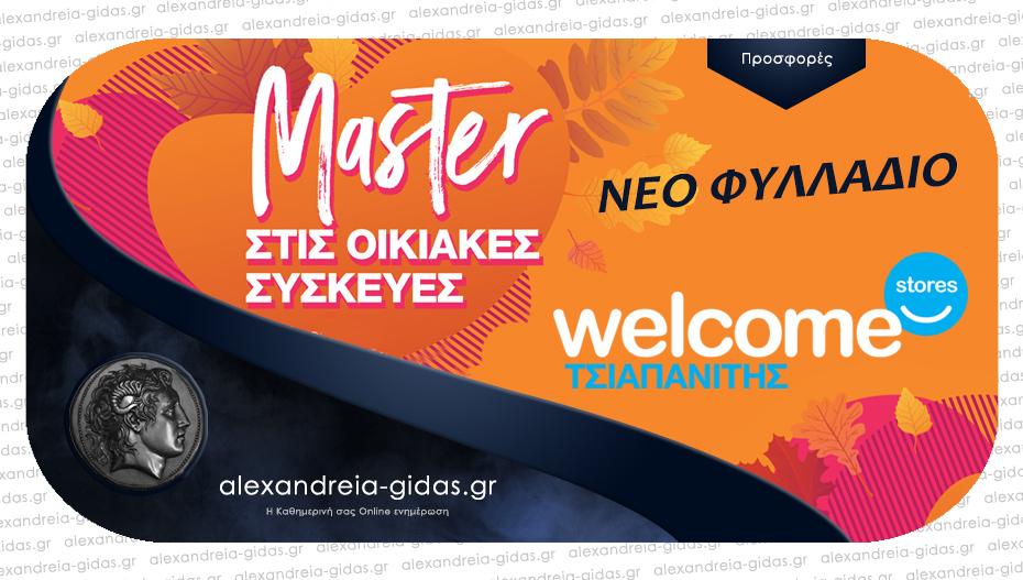 Welcome Stores ΤΣΙΑΠΑΝΙΤΗΣ: Master στις Ηλεκτρικές Οικιακές Συσκευές και τον Οκτώβριο!