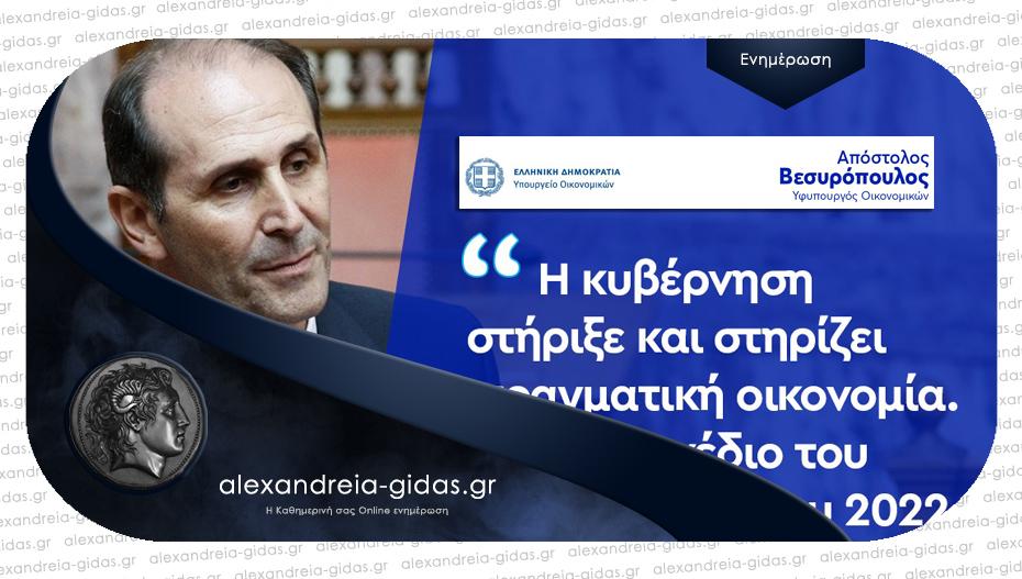 Απ. Βεσυρόπουλος: «Προϋπολογισμός με αναπτυξιακή στόχευση και μείωση των φόρων»