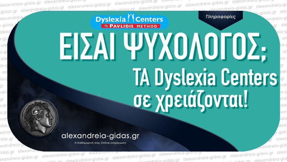 Θέση εργασίας στα Dyslexia Center Pavlidis Method στην Αλεξάνδρεια