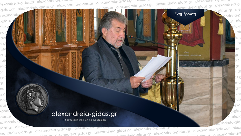 Η ομιλία του Γρηγόρη Γιοβανόπουλου για την Απελευθέρωση της Αλεξάνδρειας
