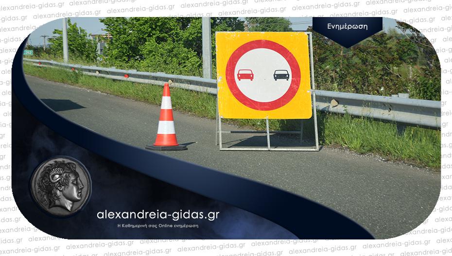 Κλειστή για 7 μέρες η Εθνική Οδός Αθηνών – Θεσσαλονίκης από τον Πλαταμώνα μέχρι Λεπτοκαρυά