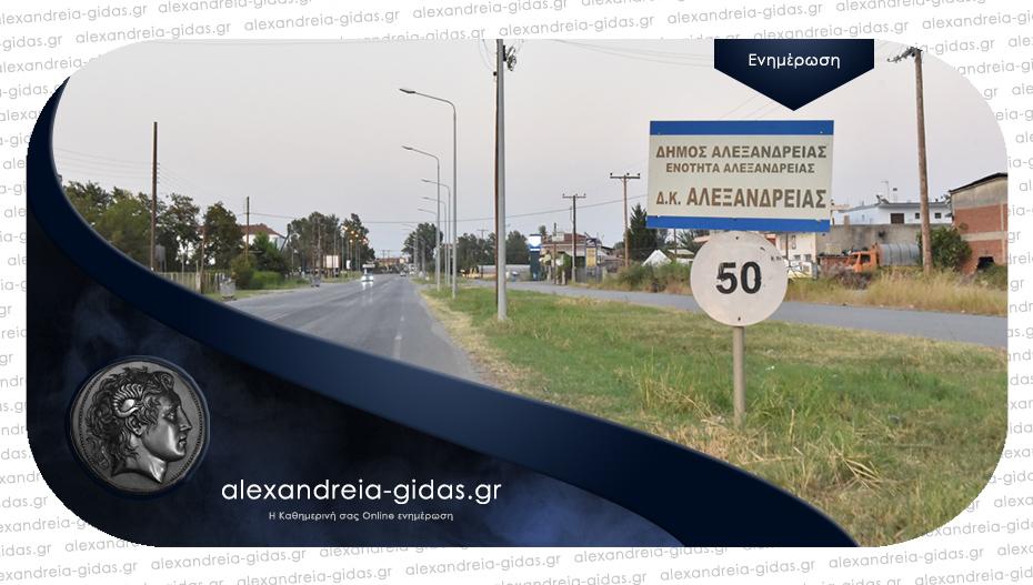 Παράταση για τις κυκλοφοριακές ρυθμίσεις της αστυνομίας στην Αλεξάνδρεια