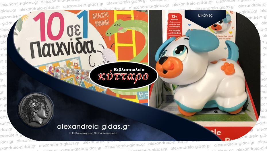 ΒιβλιοπωλείοΚΥΤΤΑΡΟ: Απίθανα παιχνίδια για τους μικρούς του φίλους – νέες παραλαβές καθημερινά!