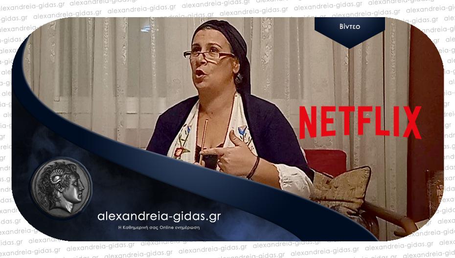 Έτοιμη για το Netflix η Λισσάβω – νέο επεισόδιο!