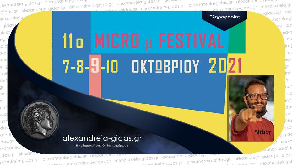 Σήμερα όλοι πάμε Micro μ Festival 2021 και Cinema STAR στη Βέροια