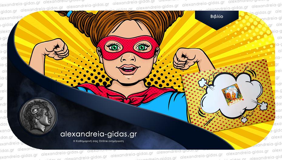 «Ο κλέφτης των φύλλων»: Το παιδικό βιβλίο που προτείνει η Power Book Girl