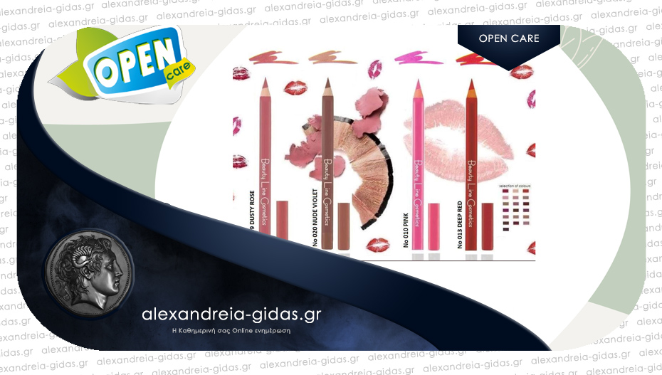 Beauty Line Cosmetics για κάθε γυναίκα στο OPEN CARE στην Αλεξάνδρεια!