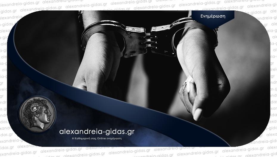 Συνέλαβαν γυναίκα με καταδικαστική απόφαση χτες στη Βέροια