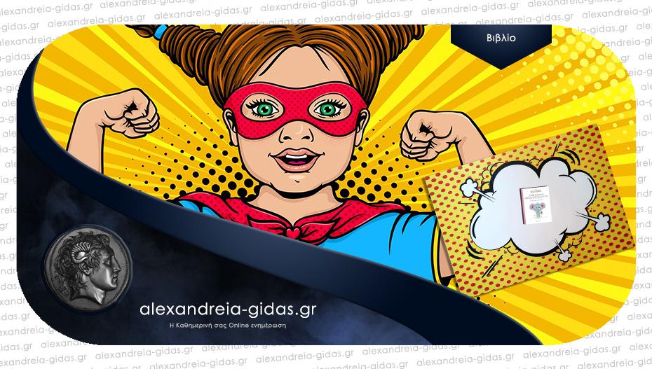 Το παιδικό βιβλίο που προτείνει η Power Book Girl