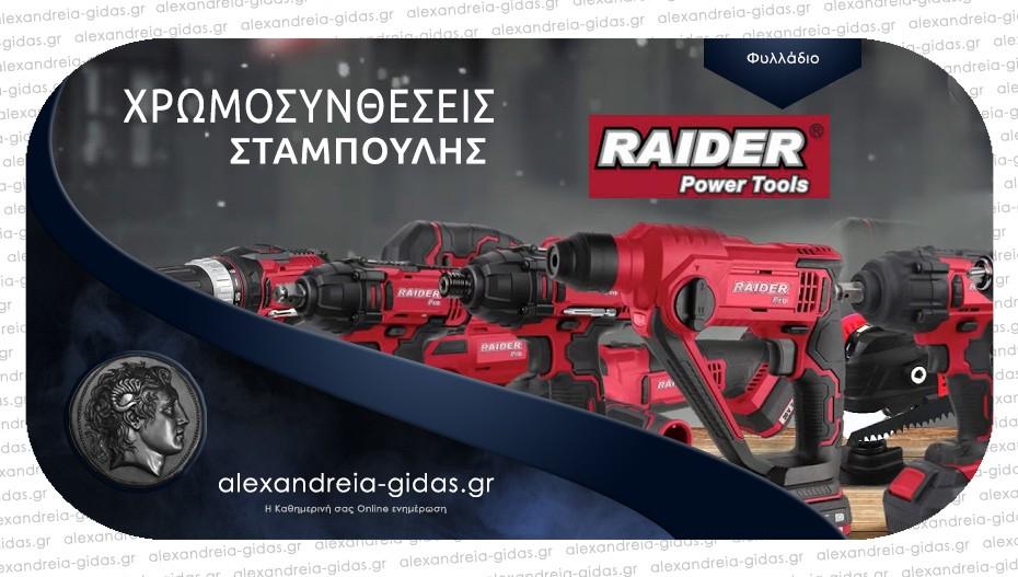 Βρείτε όλα τα προϊόντα RAIDER στις Χρωμοσυνθέσεις ΣΤΑΜΠΟΥΛΗΣ – δείτε το φυλλάδιο!