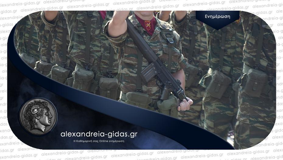 Μόνο η στρατιωτική παρέλαση στη Θεσσαλονίκη