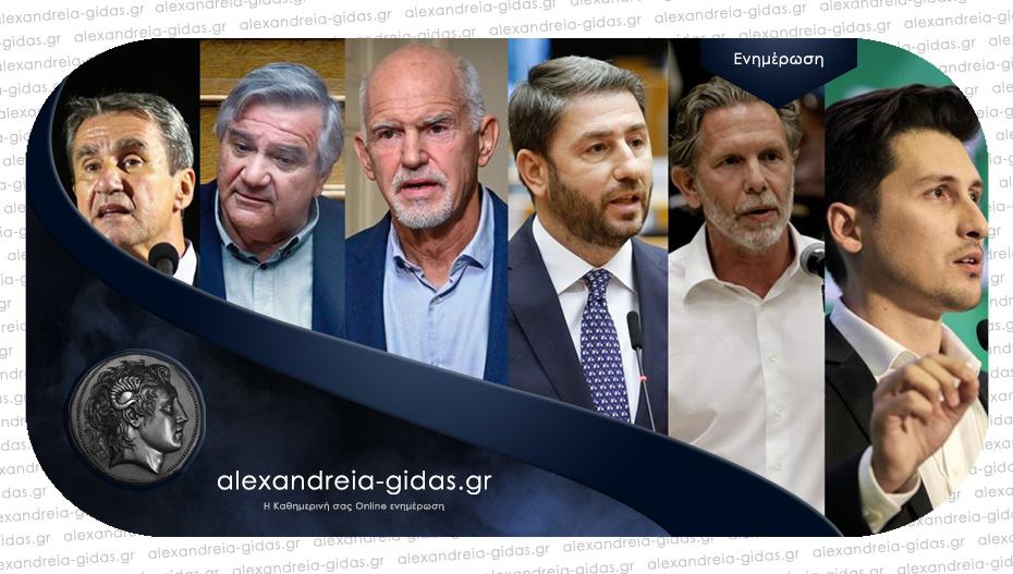 Έξι τελικά οι υποψήφιοι για την ηγεσία του ΚΙΝΑΛ – ποιος αποσύρθηκε